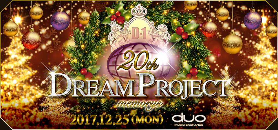 DREAM PROJECT 2017